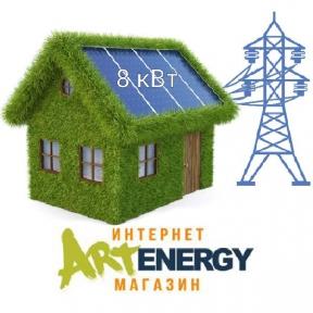 Сетевая солнечная электростанция мощностью 8 кВт