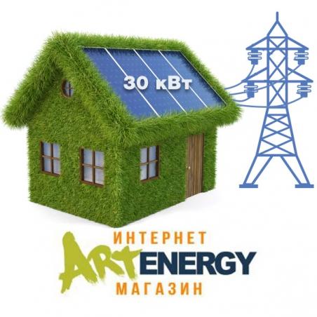 Сетевая солнечная электростанция мощностью 30 кВт