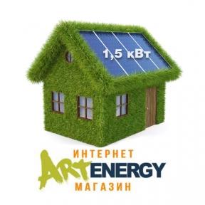 Солнечная электростанция 1,5 кВт автономная