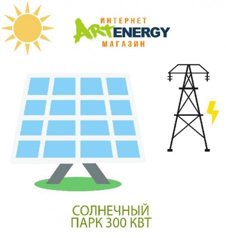 Сетевая солнечная станция мощностью 300 кВт (0,3 МВт)